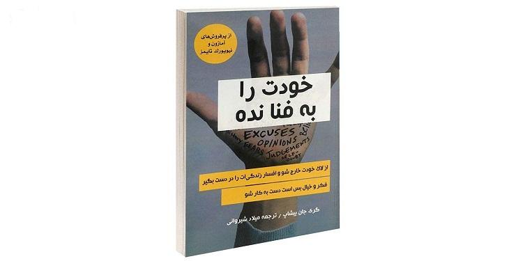 book-khodat-ra-be-fana-nadeh