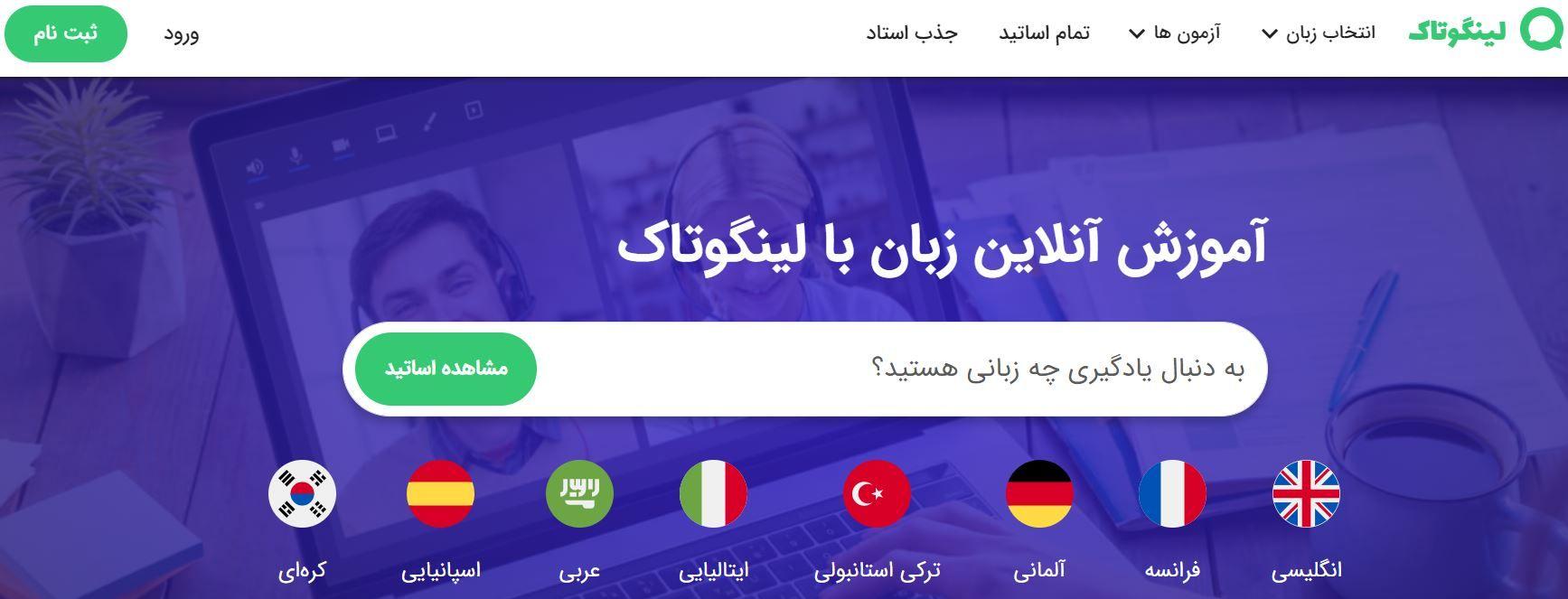 آموزشگاه آنلاین زبان انگلیسی لینگوتاک