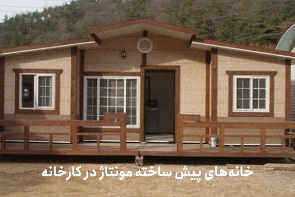 خانه های پیش ساخته مونتاژ