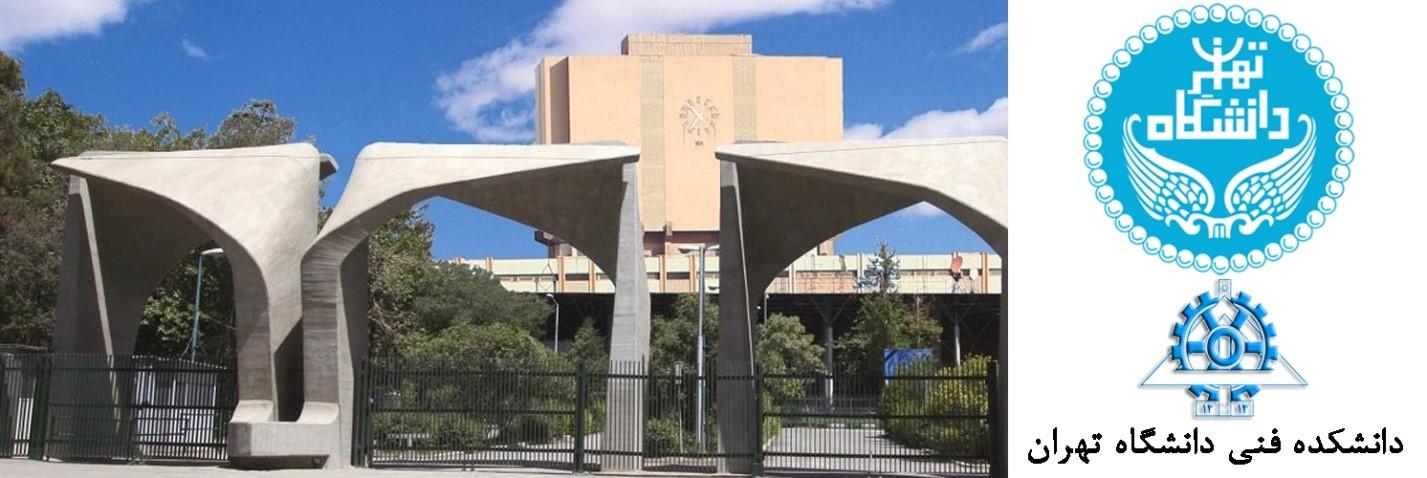 دانشکده فنی