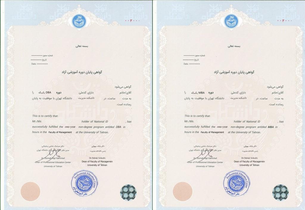 گواهینامه دانشگاه تهران