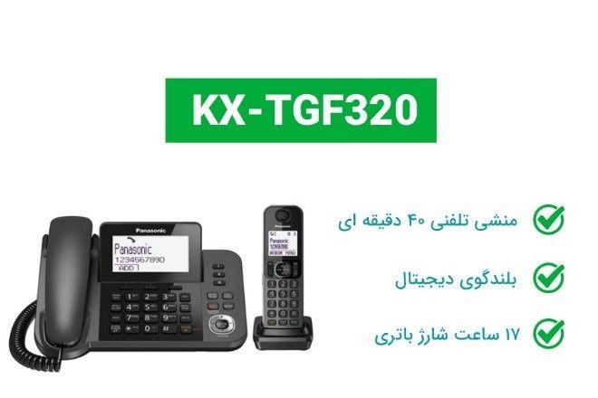 KX-TGF320