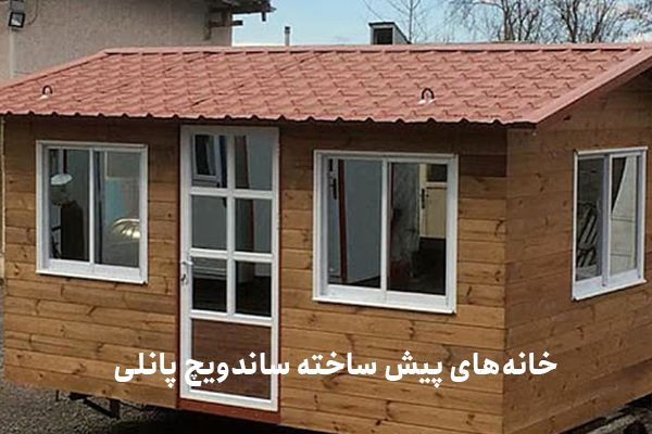 خانه های پیش ساخته ساندویچ پانلی