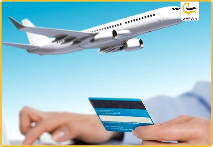 خرید آنلاین بلیط هواپیما ارزان