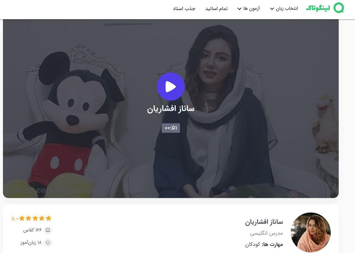 آموزش آنلاین زبان کودکان