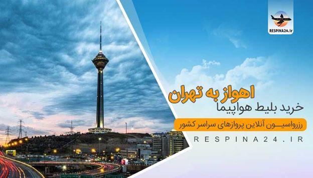 بلیط اهواز تهران