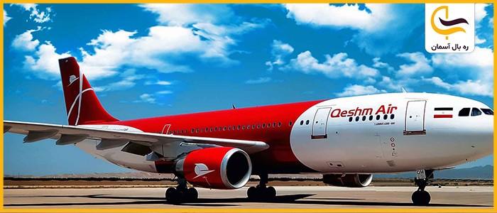 خرید بلیط هواپیما ارزان قیمت قشم