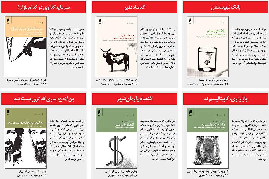 پرفروشهای انتشارات «دنیایاقتصاد» از 1 تا 7 آبان