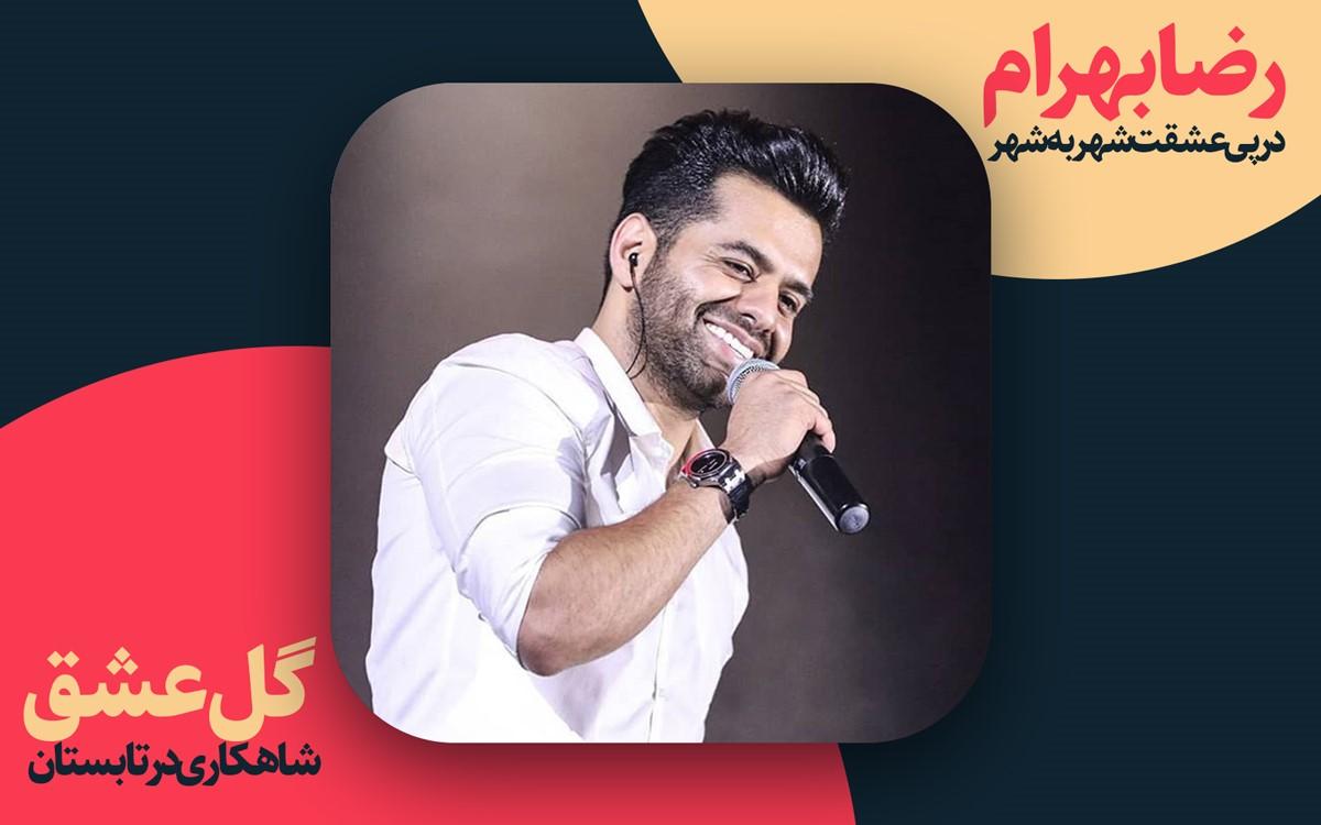 رضا بهرام-موزیک شو