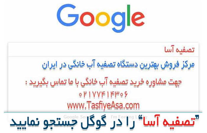بهترین دستگاه تصفیه آب خانگی در ایران