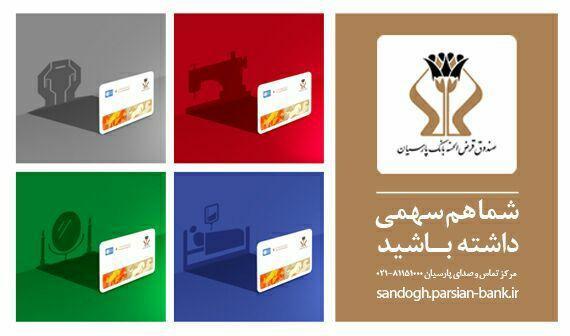 جشنواره بانک پارسیان