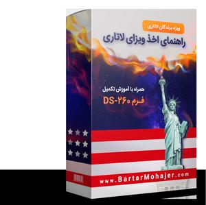 winner-dvlottory-package