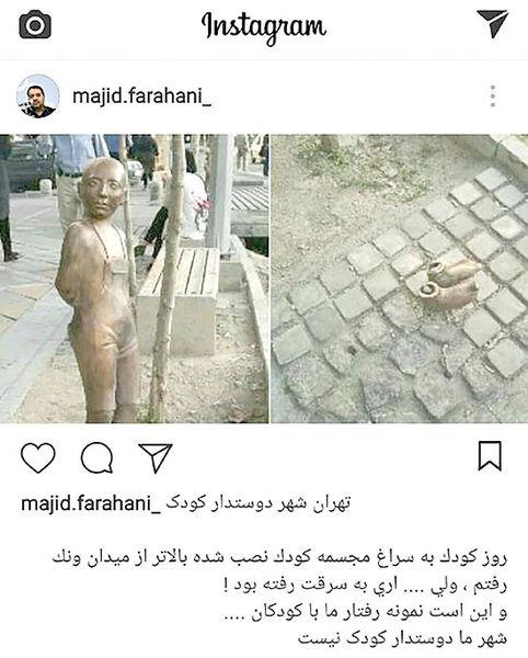 ربوده شدن مجسمه «کودک» همزمان با روز جهانی کودک