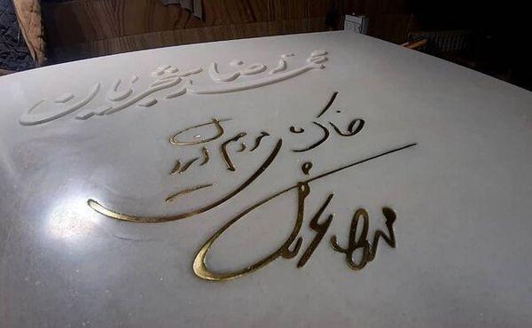 نصب سنگ مزار محمدرضا شجریان+عکس