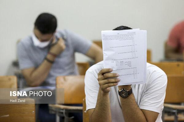 اعلام شرایط ثبت نام آزمون دکتری وزارت بهداشت