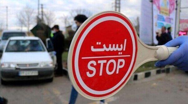 بسته شدن ورودیهای استان بوشهر در ۱۲و۱۳ فروردین