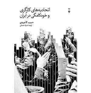 تاریخچه اتحادیههای کارگری در ایران