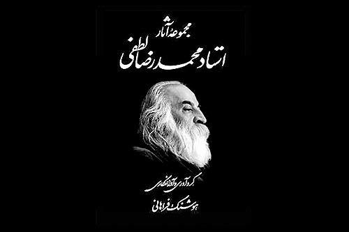 انتشار آثار محمدرضا لطفی در یک کتاب