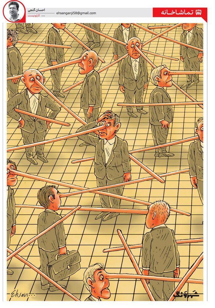 نتیجه همهگیر شدن دروغگویی را ببینید!