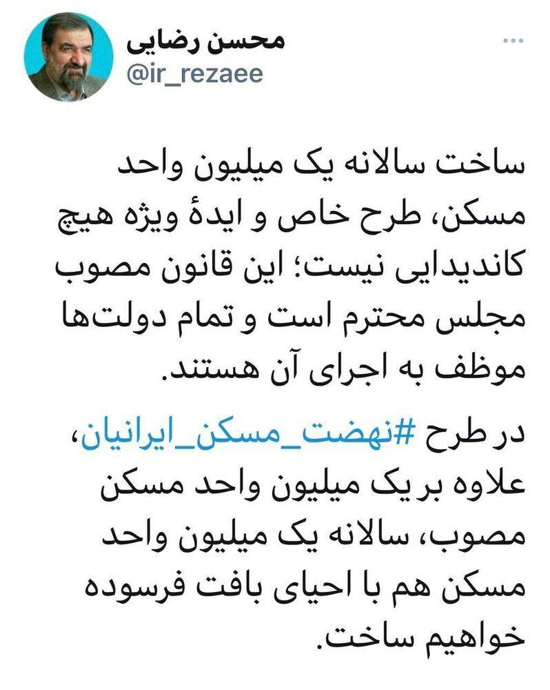 محسن رضایی وعده رئیسی را زیر سوال برد /ساخت یک میلیون مسکن طرح خاصی نیست