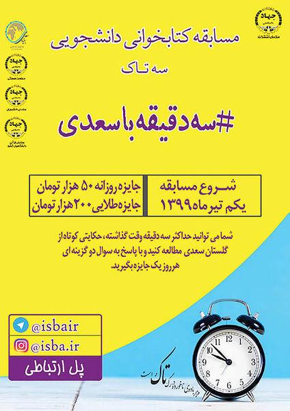 برپایی مسابقه کتابخوانی مجازی «سهدقیقه با سعدی»