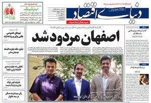 ویژهنامه اصفهان