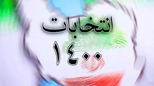 اطلاعیه شماره ٢٧ ستاد انتخابات کشور/تمدید زمان اخذ رای تا ساعت ۲۱