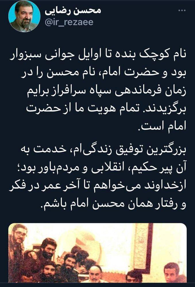 چه کسی اسم محسن رضایی را عوض کرد؟ +عکس