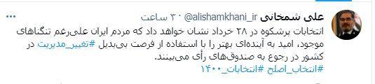 توئیت علی شمخانی درباره رفتار انتخاباتی مردم
