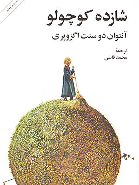 چاپ جدید «شازده کوچولو» با ترجمه محمد قاضی