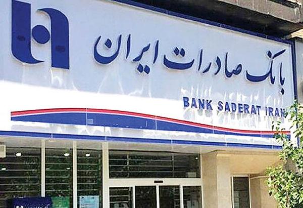 برندگان طرح «دابل کارت هدیه» باشگاه مشتریان بانک صادرات  مشخص شدند