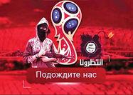 داعش جامجهانی روسیه را تهدید کرد