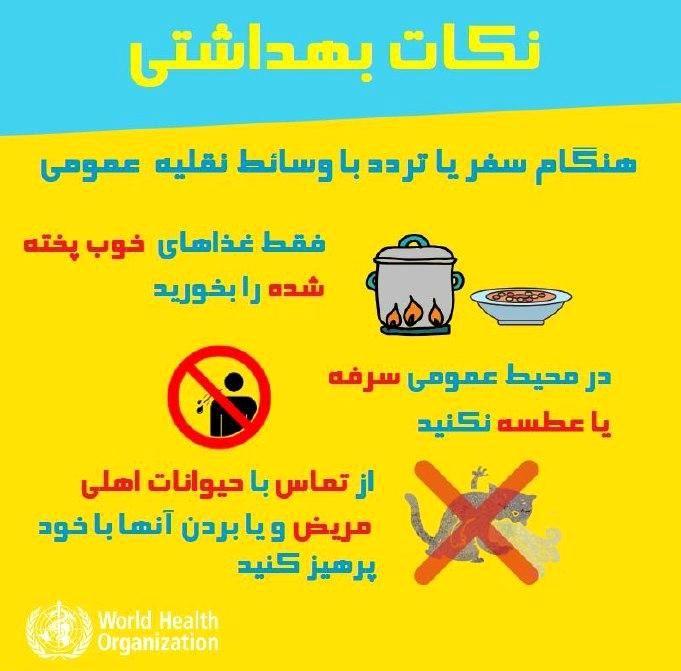 توصیه های مسافرتی