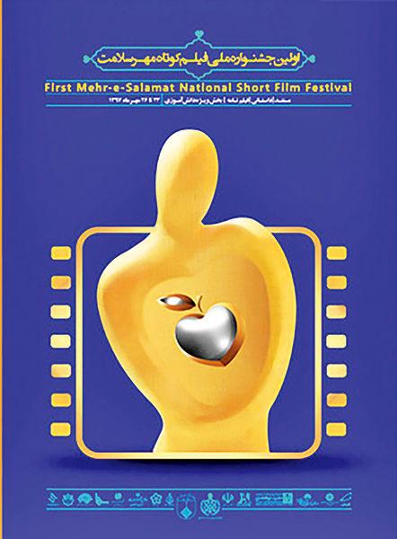 برگزیده شدن اثری خارج از مسابقه در جشنواره فیلم سلامت!
