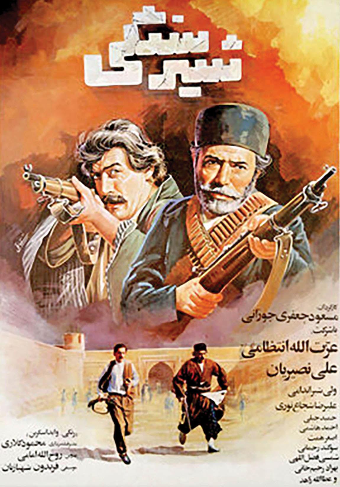 اکران فیلم سینمایی «شیرسنگی» در موزه سینما