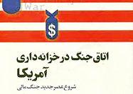 انتشار کتابی درباره جنگ مالی آمریکا علیه ایران