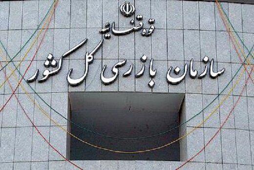 توضیحات سازمان بازرسی درباره اظهارات قاضی مسعودی مقام