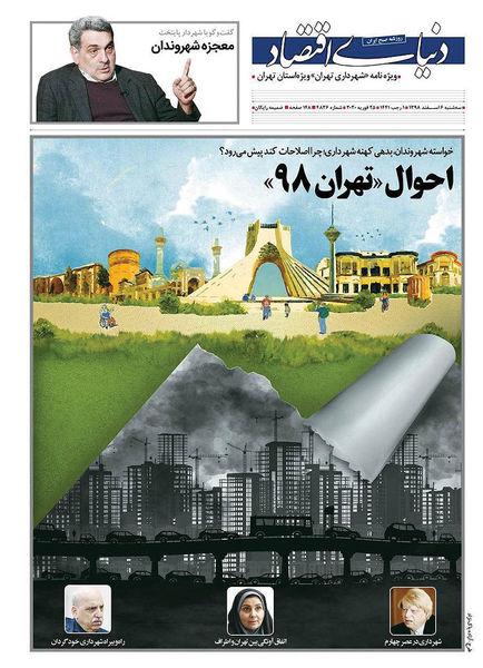 گزارش یکساله شهردار پایتخت