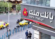 بانک ملت؛ رتبه برتر در عملکرد مالی