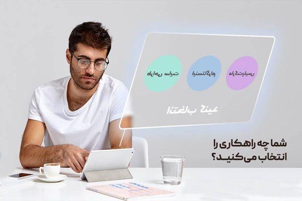 راهکارهایی برای افزایش فروش اینترنتی
