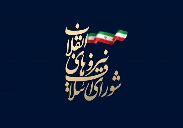 اسامی کاندیداهای منتخب مجمع عمومی شورای ائتلاف شهر تهران