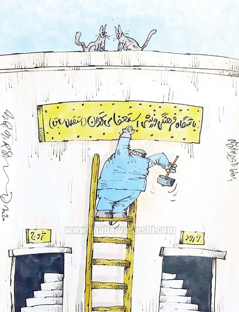 اینم باشگاه فرهنگی ورزشی استعفای تهران!