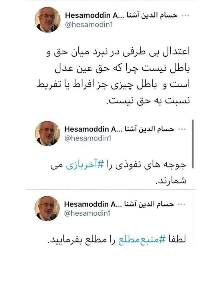 کنایه تند حسام الدین آشنا به صداوسیما: جوجه های نفوذی را آخر بازی می شمارند /منبع مطلع را بفرمایید