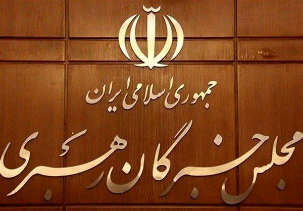 اسامی منتخبان انتخابات مجلس خبرگان در استان تهران