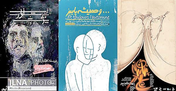 سه نمایش تازه در تئاتر مولوی