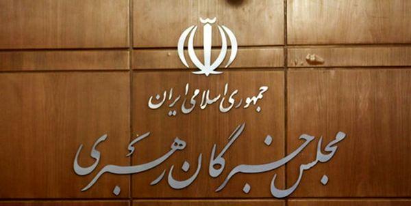 بیانیه پایانی هشتمین اجلاس رسمی مجلس خبرگان رهبری