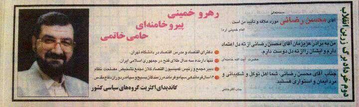 محسن رضایی قدیمی