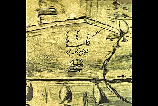 آلبوم «گاتها» منتشر شد