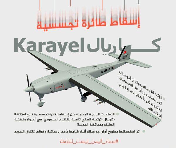 پدافند هوایی ارتش یمن یک پهپاد جاسوسی عربستان را سرنگون کرد