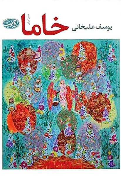 انتشار رمانی جدید از یوسف علیخانی